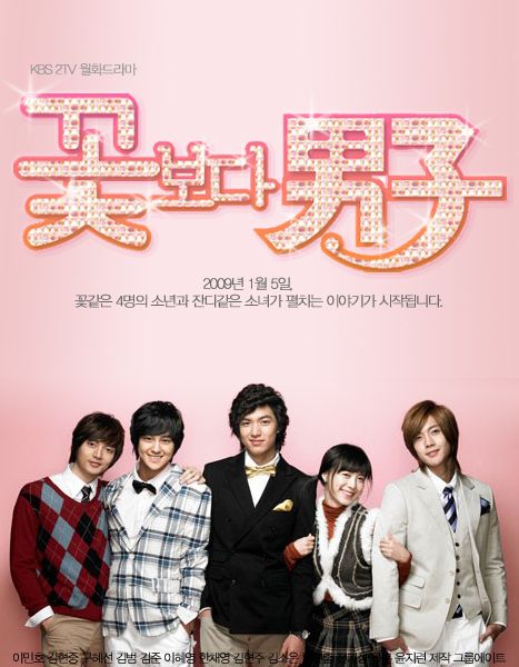 http://asiandramas.cowblog.fr/images/1/BoysOverFlowers.jpg