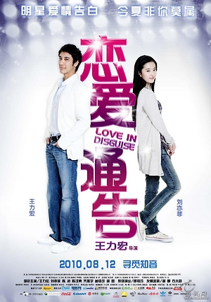 http://asiandramas.cowblog.fr/images/3/film08loveindisguise.jpg