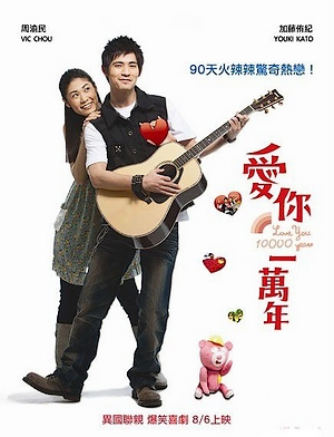 http://asiandramas.cowblog.fr/images/3/film09loveyou10000years.jpg