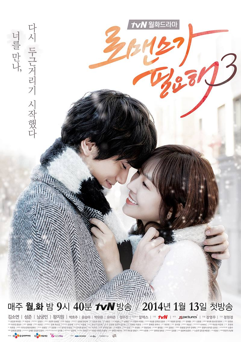 http://asiandramas.cowblog.fr/images/Articles/INeedRomance3Poster2.jpg